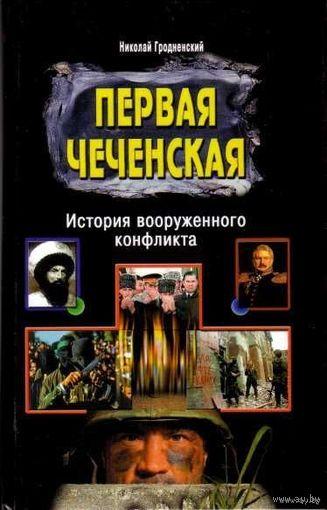 Гродненский Н.  Первая чеченская. История вооруженного конфликта. 2007г.