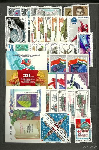 Годовой комплект почтовых марок и блоков СССР 1984 г.