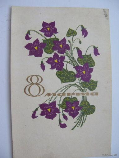 8 Марта  Открытка 1967г.