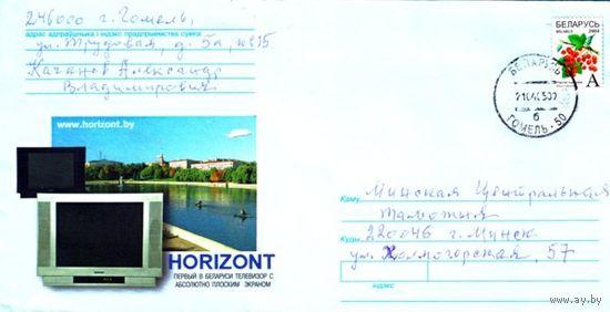"""2002. Конверт, прошедший почту """"Horizont"""""""