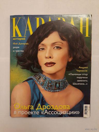 "Журнал ""Караван историй"" май 2003 г."