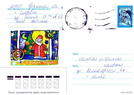"""2002. Конверт, прошедший почту """"З Новым годам!"""""""