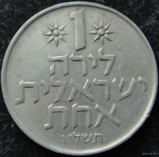 370:  1 лира 1976 Израиль