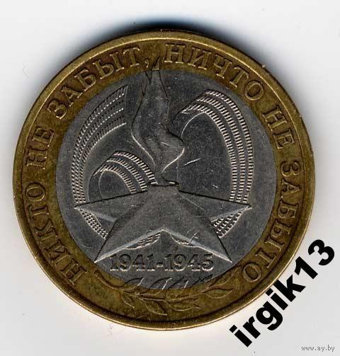 10 руб 2000 60 лет Великой Победы СПМД
