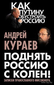Андрей Кураев. Поднять Россию с колен! Записки православного миссионера.