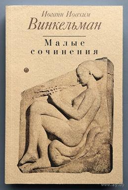 И. Винкельман. Малые сочинения. Серия: Золотое сечение