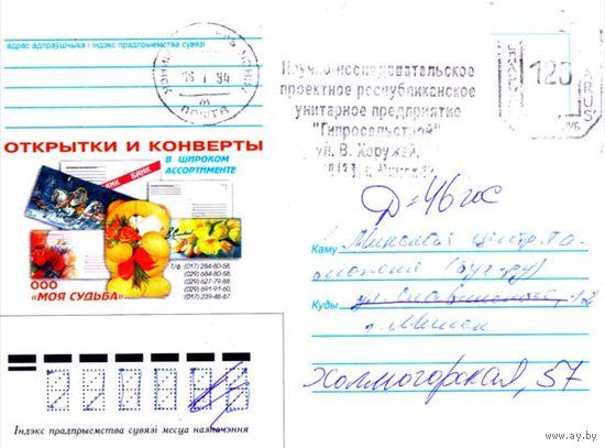 """2002. Конверт, прошедший почту """"Открытки и конверты. ООО Моя судьба"""""""