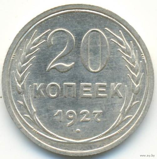 0050 20 копеек 1927 года.