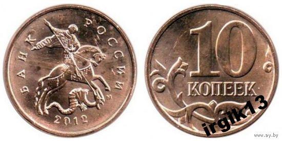 10 копеек 2012 ММД мешковая