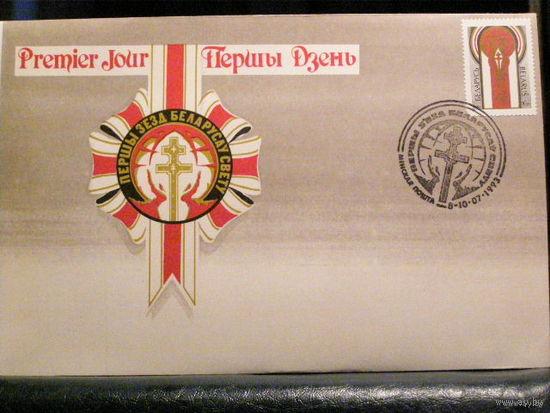 Беларусь 1993 КПД Первый съезд белорусов