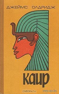 Каир. История города