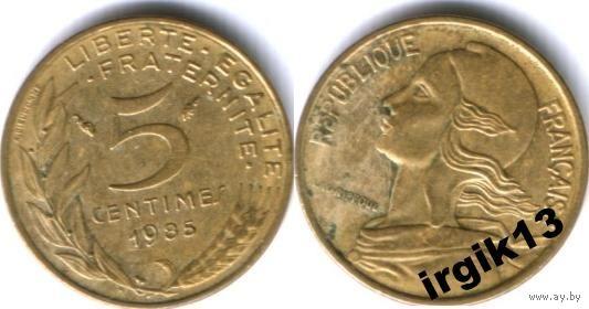 5 сантимов 1985 года. Франция