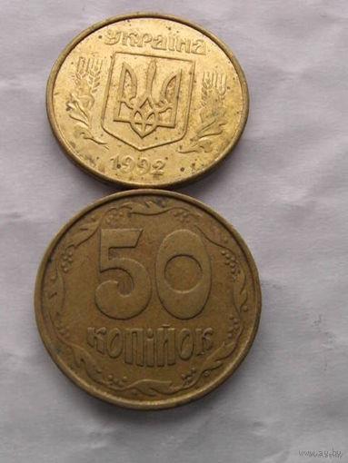 Украина 50 копеек 1992г.   распродажа