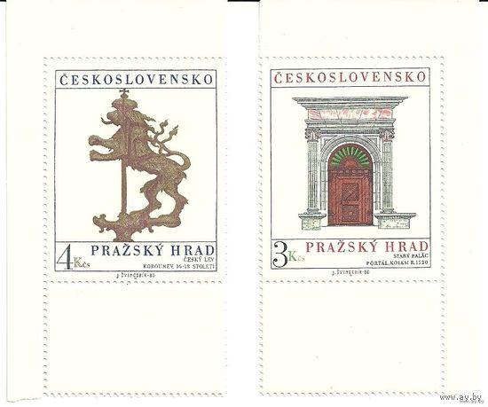 Пражский град. Серия 2 марки негаш. 1980 искусство Чехословакия (ЧССР)