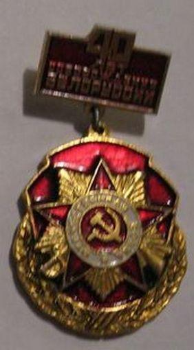 Медалька 40 лет освобождению Белоруссии