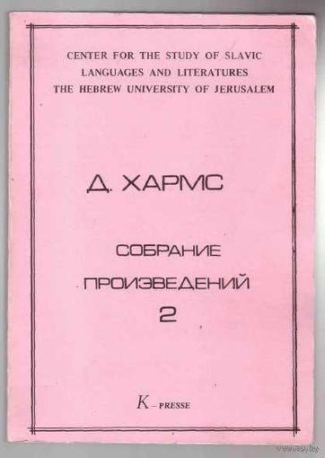 Хармс Д. Собрание произведений в 4 томах. Том 2: Стихотворения 1929 - 1930. /Bremen 1978/.
