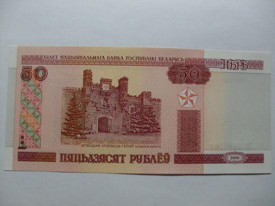 50 рублей 2000 (10) (Бб; Вв; Тч) UNC