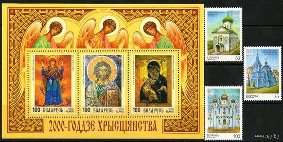 Марки Беларусь 2000-летие Христианства