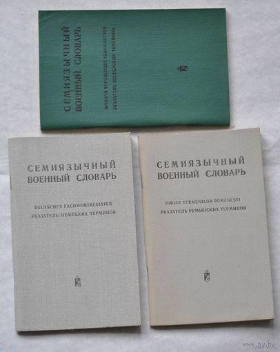 Семиязычный военный словарь (указатели немецких, венгерских и румынских терминов)