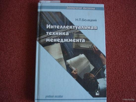 ИНТЕЛЛЕКТУАЛЬНАЯ ТЕХНИКА МЕНЕДЖМЕНТА.  Н.П.БЕЛЕЦКИЙ