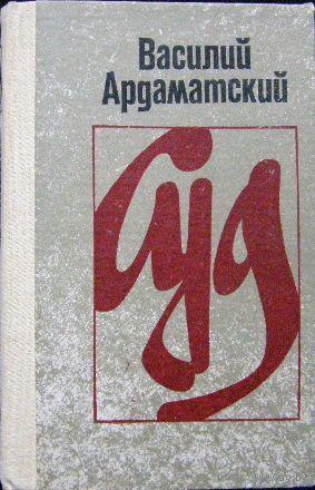 Василий Ардаматский. Суд.