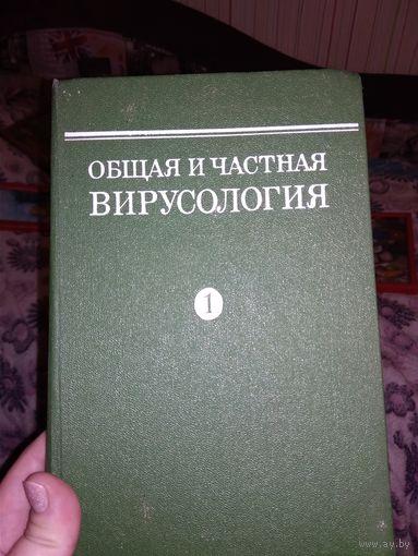 """""""Общая и частная вирусология"""" 1982 г.В.М.Жданова"""