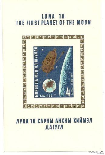 Луна - 10. Блок негаш. 1966 космос Монголия