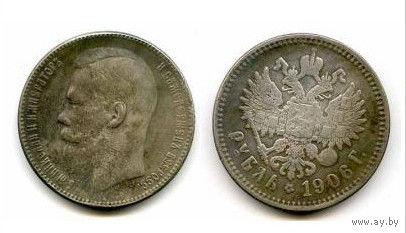 Россия 1906 рубль Николай II копия РЕДКОЙ МОНЕТЫ