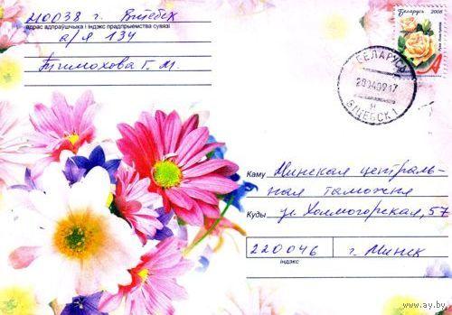 """2008. Конверт, прошедший почту """"Цветы-1"""""""
