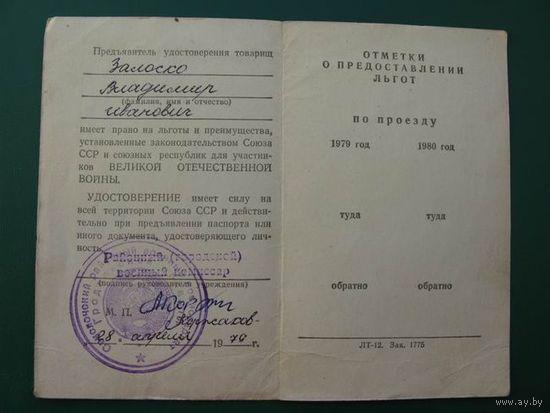 Удостоверение   1979