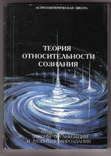 Поляков В.  Теория относительности сознания. Законы организации и развития мироздания. 1996г.