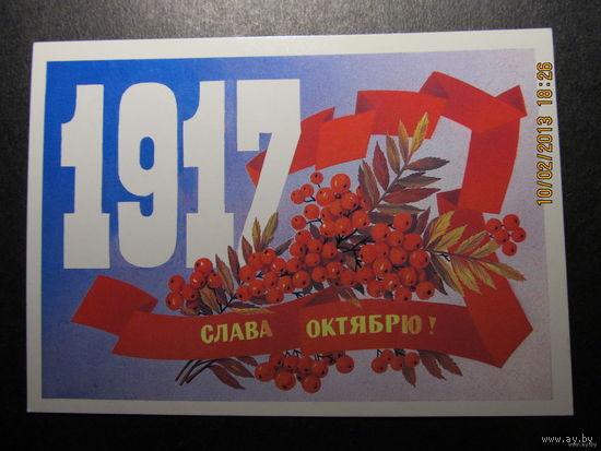 """Открытка """"Слава Октябрю!"""",1985 г.,Марков,чистая"""