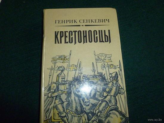 КРЕСТОНОСЦЫ-ГЕНРИК СЕНКЕВИЧ