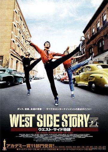 Вестсайдская история (1961)