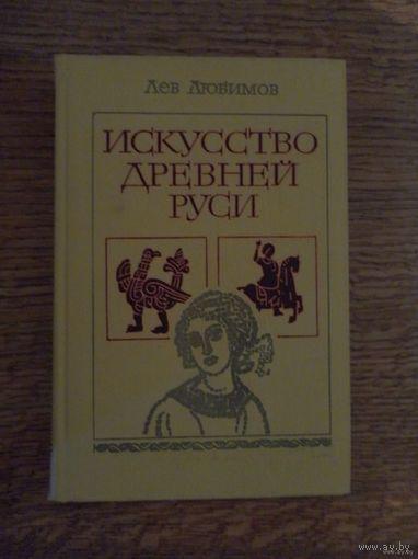 Лев Любимов Исскуство Древней Руси
