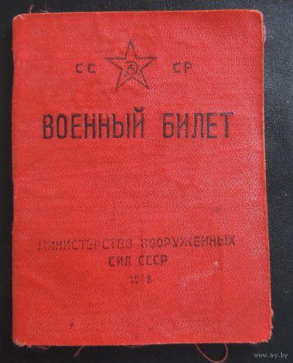 Военный билет, фронт 1944-1945 г., сапер