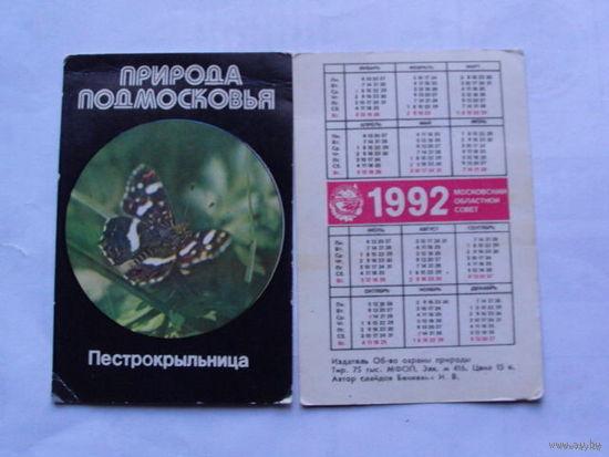 Карманные календарики. бабочка.  распродажа
