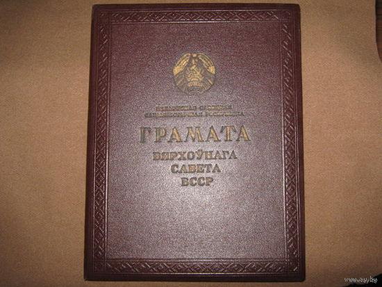Грамата вярхоунага савета БССР 1968г.,и ганаровая грамата1973г.