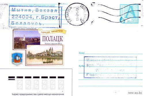 """2003. Конверт, прошедший почту """"Гарады Беларусi. Полацк"""""""