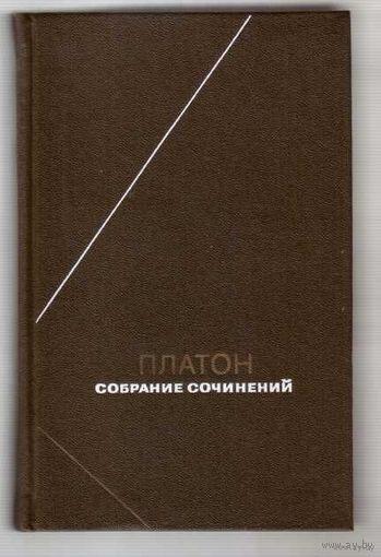Платон. Сочинения /В 4 томах/. Том 1. /Серия `Философское наследие`/ 1990г.