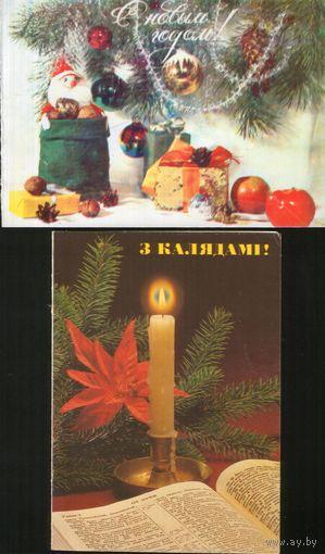 """2 двойные подписанные белорусские открытки """"С Новым годом!"""""""