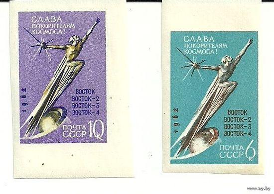 Слава покорителям космоса. б/з негаш. 1962 СССР