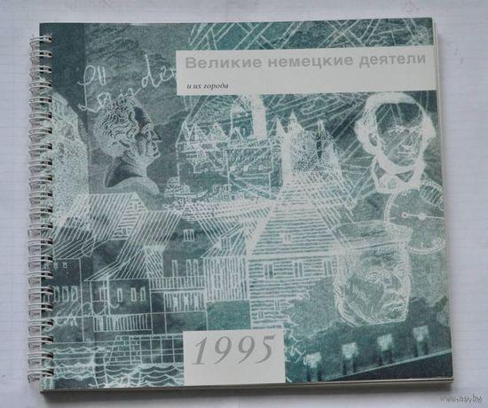 """Календарь 1995г. """"Великие немецкие деятели и их города"""""""