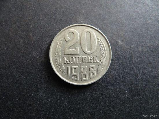 20 копеек 1988 СССР (272)