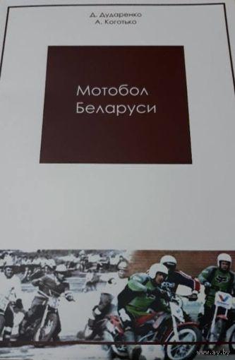 Мотобол Беларуси