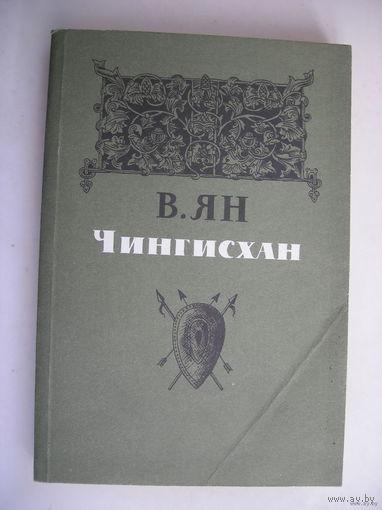 Чингисхан (В.Ян)