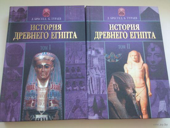 ИСТОРИЯ ДРЕВНЕГО ЕГИПТА в 2 томах. Д. Брестед, Б. Тураев Цена за комплект.