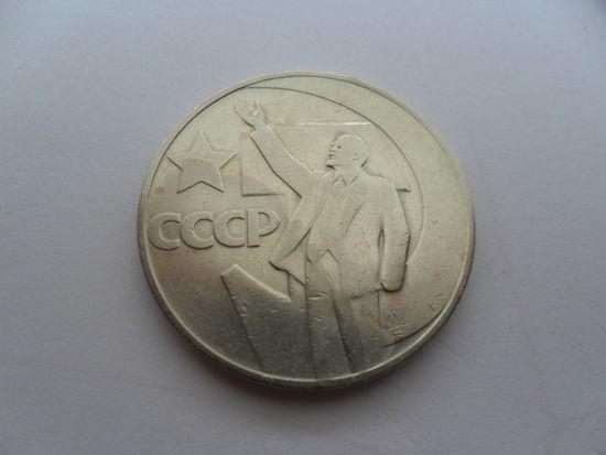 1 рубль - 50 лет Советской власти медно-никелевый сплав 1967