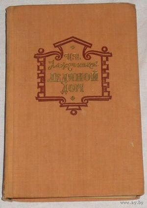 """И.И. Лажечников   """"Ледяной дом""""  1959"""