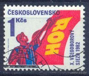 ЧССР 1982 М 2658 годовщина СТО 004/862